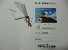 20120901_4